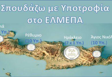 Τμήμα Διοικητικής Επιστήμης και Τεχνολογίας – Ελληνικό Μεσογειακό Πανεπιστήμιο